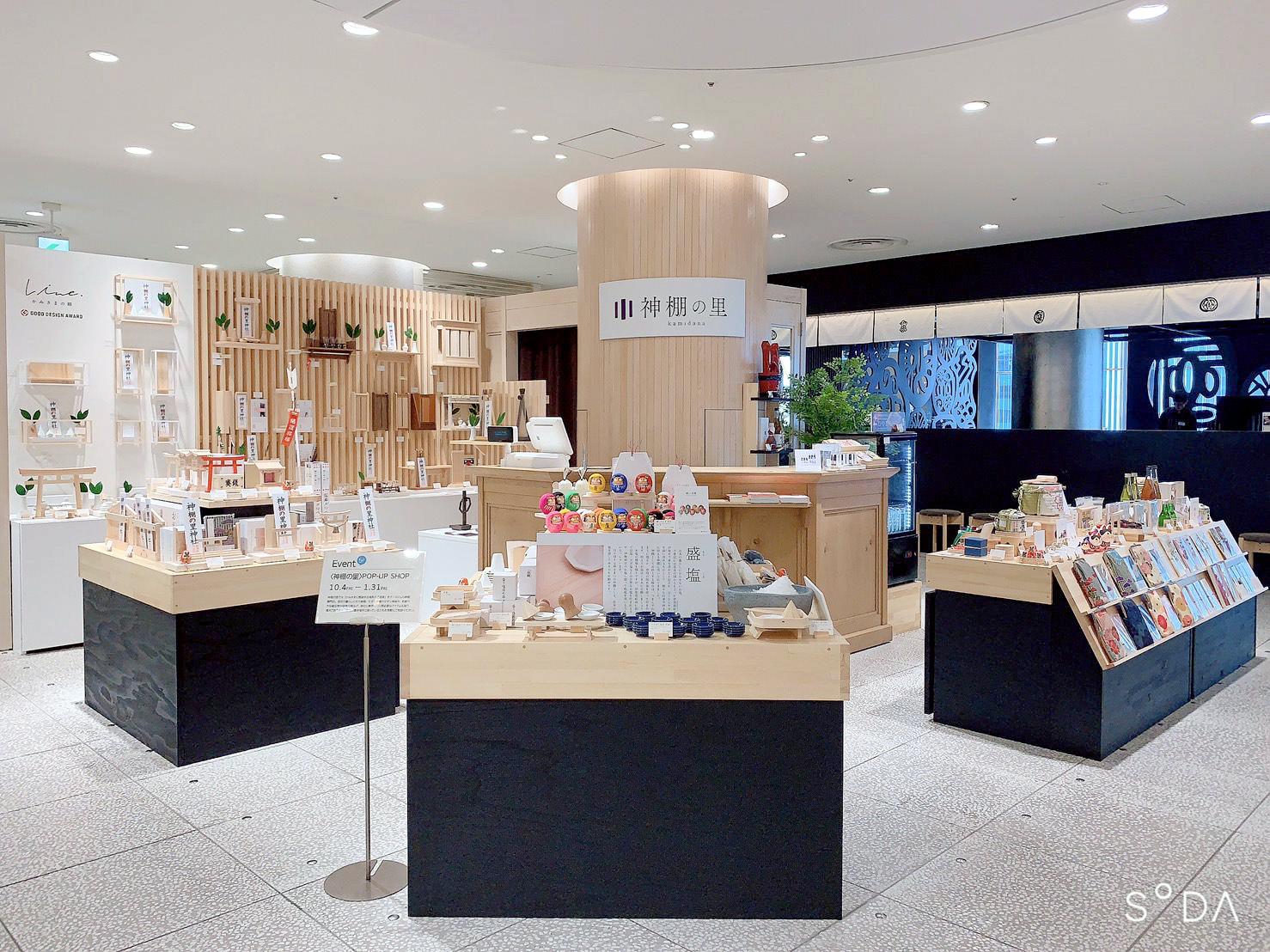 東京渋谷神棚の里 店舗写真
