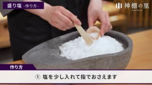 盛り塩の作り方1