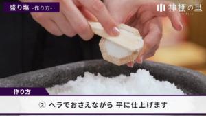 盛り塩の作り方2