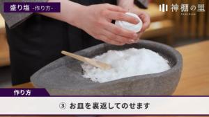 盛り塩の作り方3