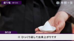 盛り塩の作り方4