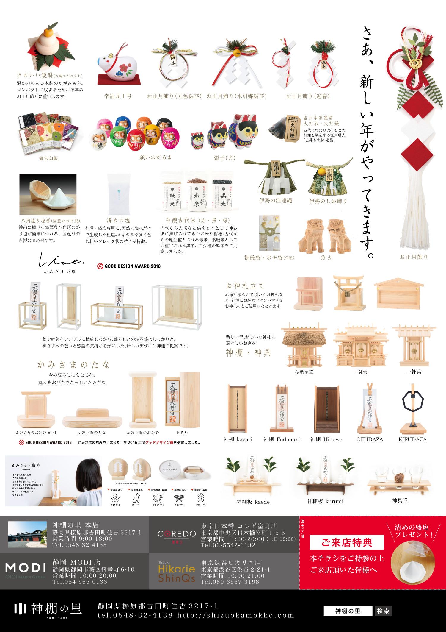 関東 神棚 店舗