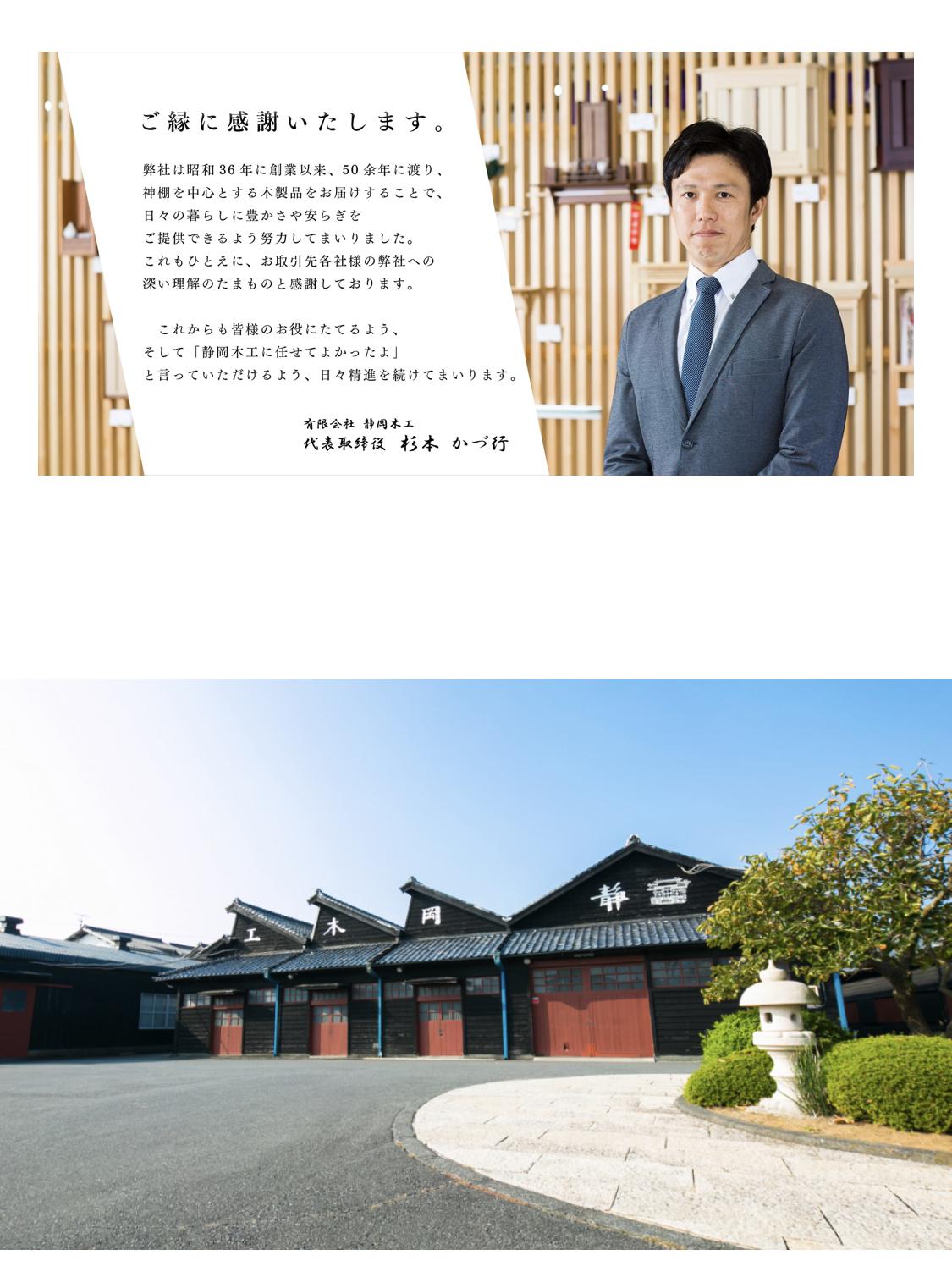 静岡木工 年末年始のお知らせ