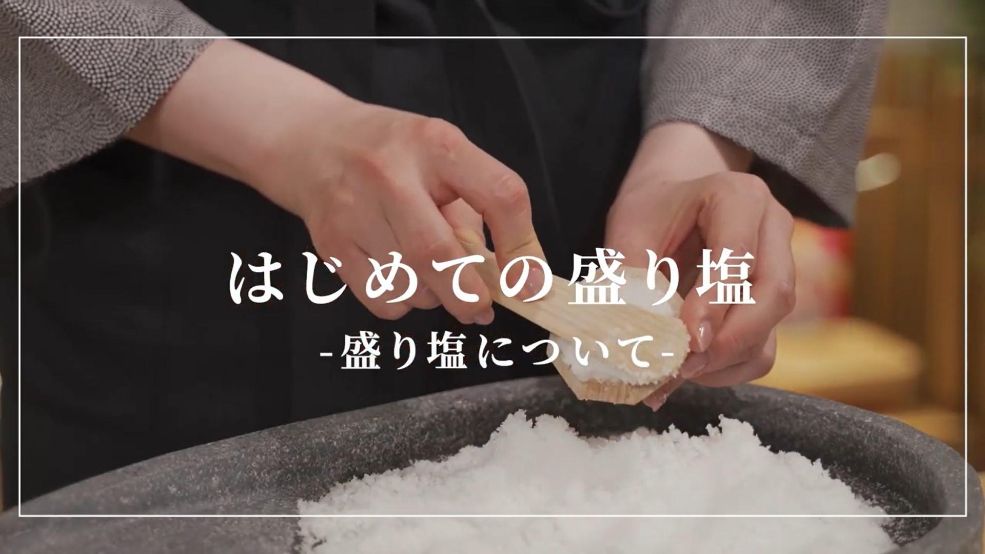 はじめての盛り塩