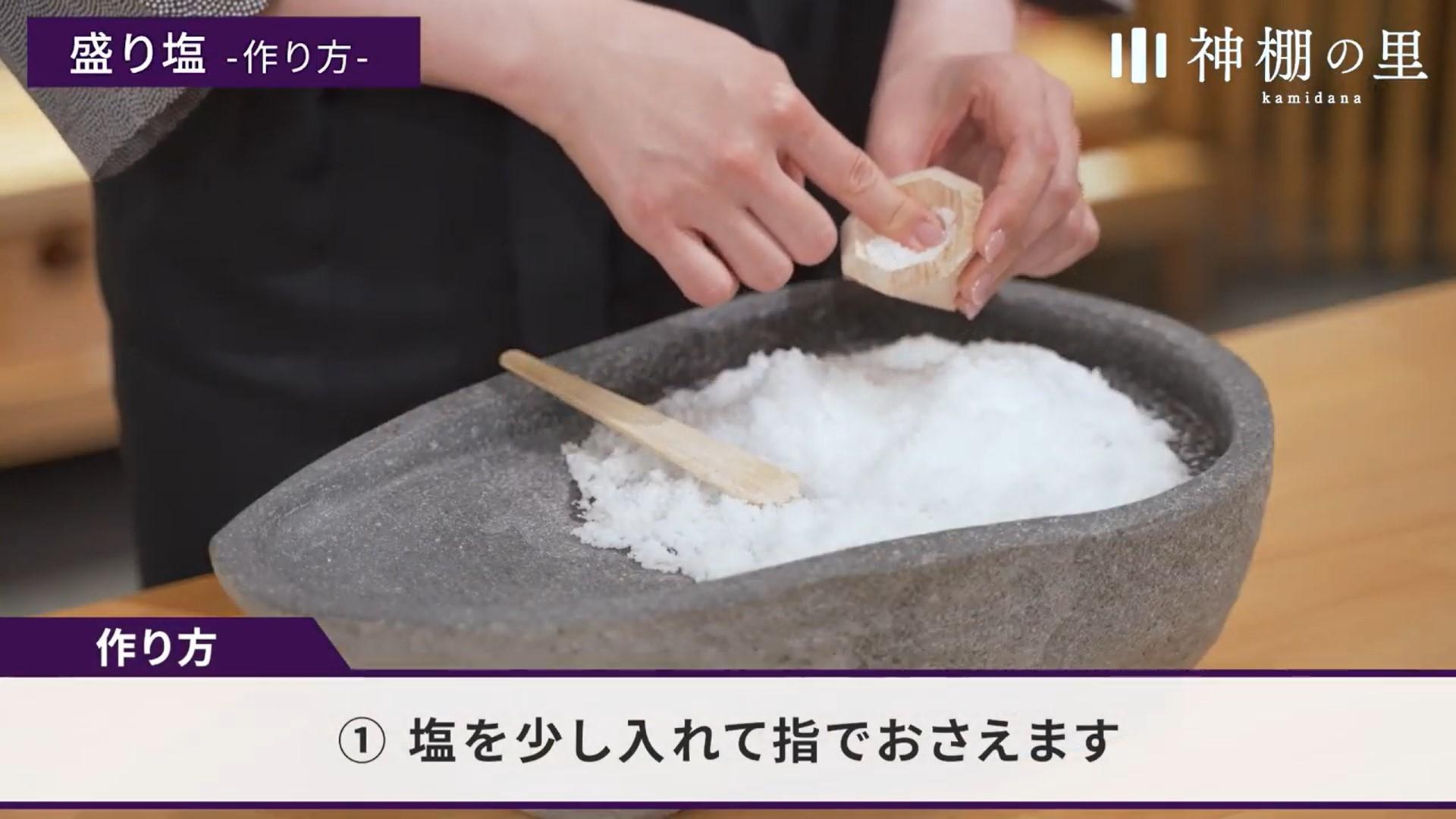 盛り塩の作り方