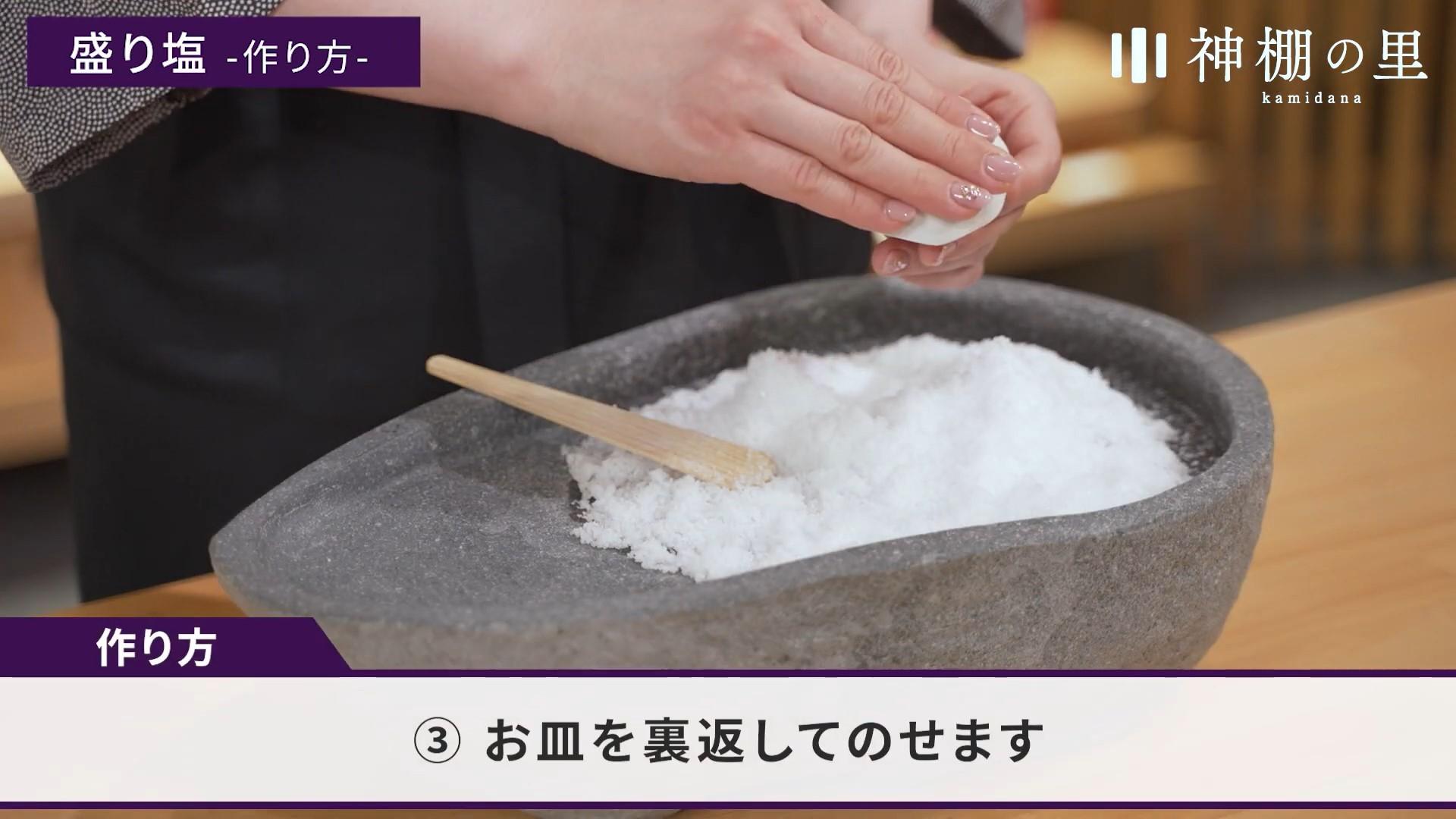 きれいな 盛り塩 作り方