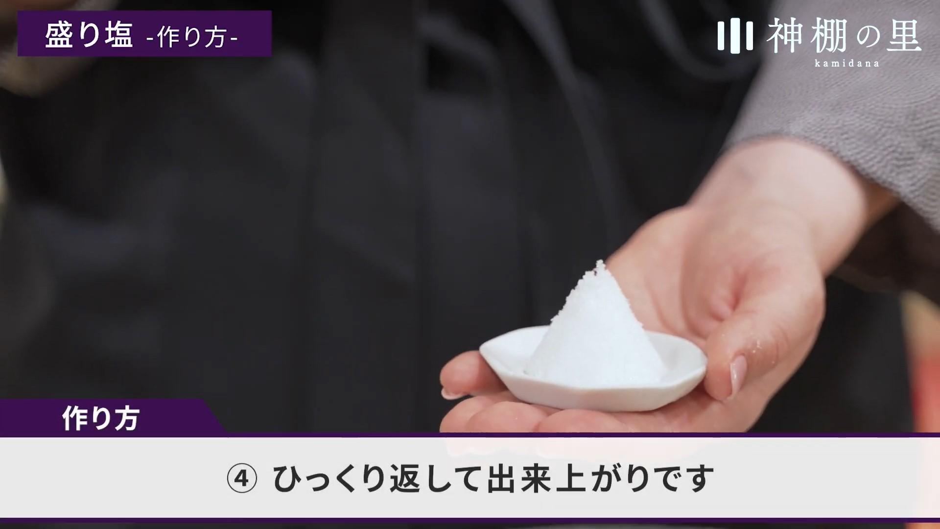 自宅で簡単 盛り塩 作り方