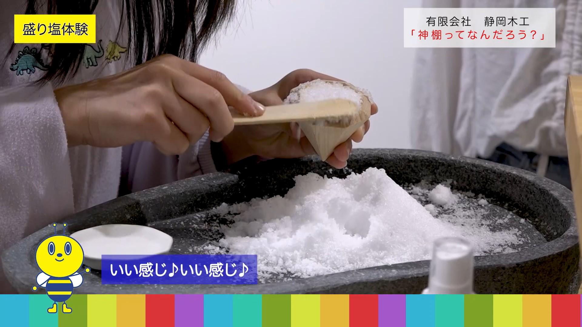 盛り塩 体験