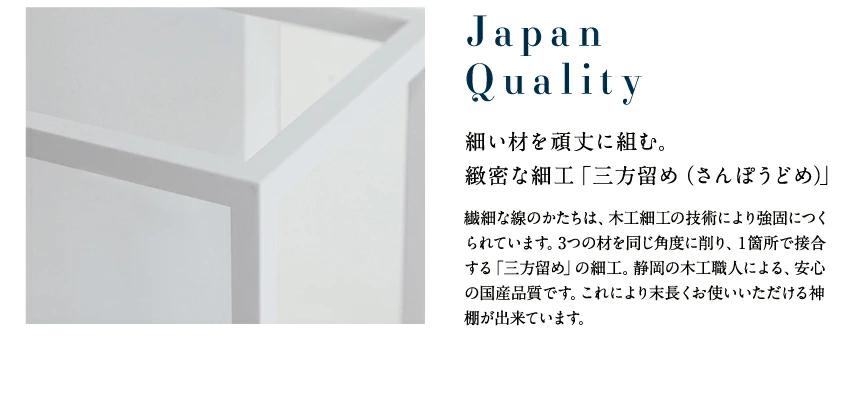 日本製 神棚