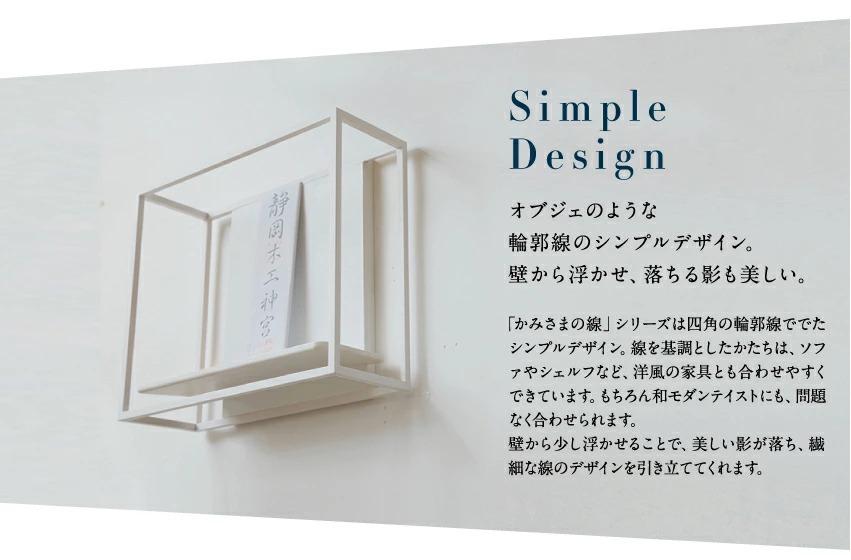 シンプル 神棚 壁掛け